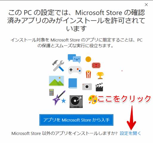 『 windowsでpython環境構築-anakonda 』 ..マイクロソフトのメッセージインストールの準備が完了して最初に表示されるのがこのメッセージです。..