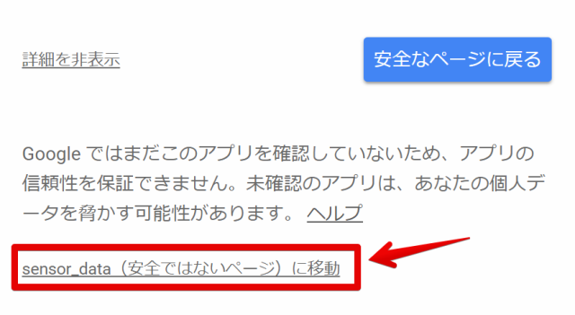 『 【arduinoIDE】googlesheetに書き込んでみた 』 ..sensor_dataを選択します。..