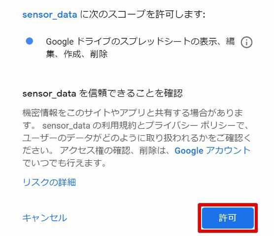 『 【arduinoIDE】googlesheetに書き込んでみた 』 ..「sensor_dataに次のスコープを許可する」をクリックします。..