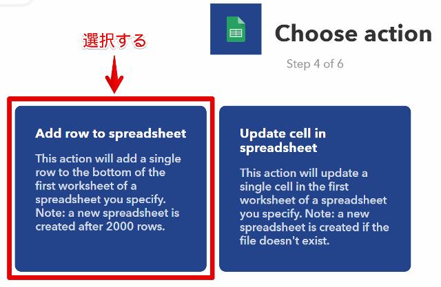 『 【完全図解】ifttt使い方とgoogle_sheetの連携 』 ..(ここでもし、Googleドライブに接続する問い合わせがあったら、[接続]をクリックしてください。)スプレッドシートに行(row)を追加するを選択します。..