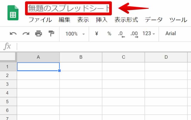 『 【arduinoIDE】googlesheetに書き込んでみた 』 ..無題のスプレッドシートをクリックして名前を付けます。ここではsensor_dataとしました。..