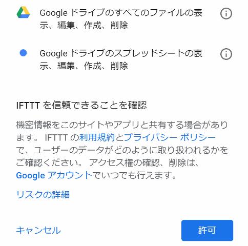『 【完全図解】ifttt使い方とgoogle_sheetの連携 』 ..グーグルからIFTTTと連携してよいかの問い合わせがあります。..