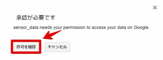 『 【arduinoIDE】googlesheetに書き込んでみた 』 ..許可をクリックします。(訂正:画像②は自分ではなく全員を選択してください)..