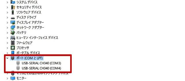『 【Windows10】COMポートが見えない場合には? 』 ..インストールが終了するとデバイスマネージャにCOMポートが表示されるようになります。..