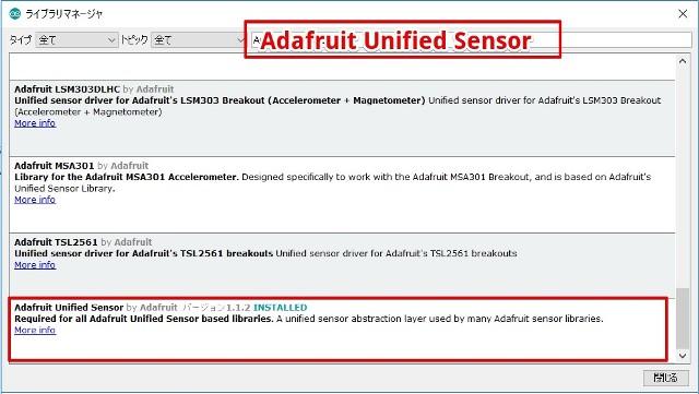 『 BME280 とesp32で温度・湿度・気圧を測定する 』 ..次に Adafruit Unified Sensor と入力しライブラリをダウンロードします。..
