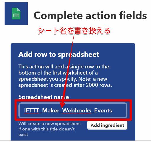 『 【完全図解】ifttt使い方とgoogle_sheetの連携 』 ..ここで、スプレッドシートの名前を書き換えます。..