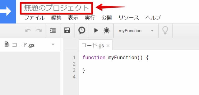 『 【arduinoIDE】googlesheetに書き込んでみた 』 ..このプロジェクトに名前を付けます。..
