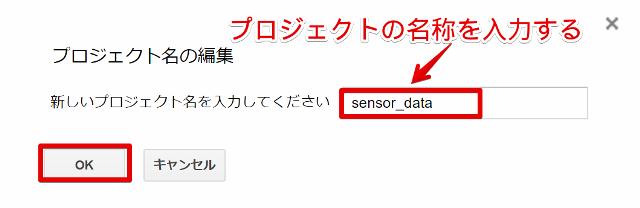 『 【arduinoIDE】googlesheetに書き込んでみた 』 ..ここでは「sensor_data」としました。入力したらOKをクリックします。..