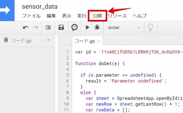 『 【arduinoIDE】googlesheetに書き込んでみた 』 ..公開 ⇒ ウエブアプリケーションとして導入に進みます。..