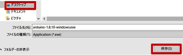 『 arduino IDEをインストールしてesp32を使ってみる 』 ..ダウンロードしたインストーラが判るようにデスクトップを選択してダウンロードします。..