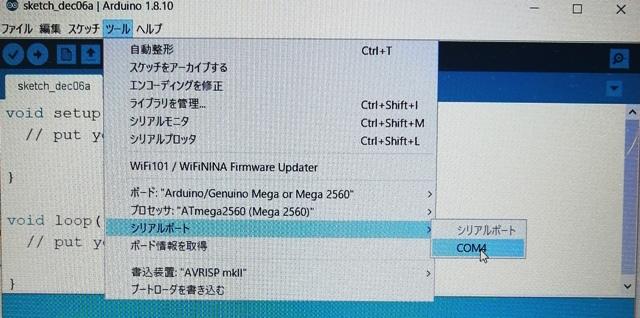 『 arduino IDEをインストールしてesp32を使ってみる 』 ..ここではCOM4ポートを選択しました。..
