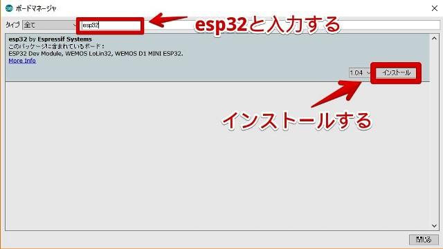 『 arduino IDEをインストールしてesp32を使ってみる 』 ..次に、Arduino_IDEパネルから ツール → ボー ド→ ボードマネージャ- と進み、検索バーに esp32 と入力します。..
