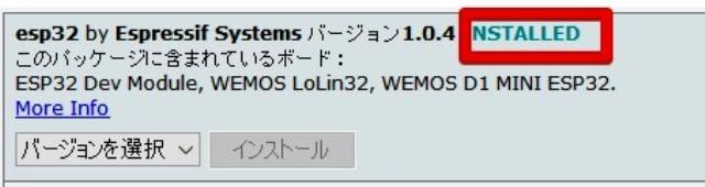 『 arduino IDEをインストールしてesp32を使ってみる 』 ..インストールが完了しました。..