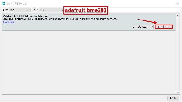 『 BME280 とesp32で温度・湿度・気圧を測定する 』 ..スケッチ ⇒ ライブラリをインクルード ⇒ ライブラリを管理 へと進みます。ライブラリマネージャにadafruit bme280と入力しライブラリをダウンロードします。..